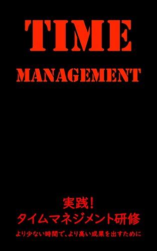 実践! タイムマネジメント研修: より少ない時間で、より高い成果を出すために 実践シリーズ (株式会社ポ...