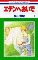 エデンへおいで 第1巻 (花とゆめCOMICS)の詳細を見る