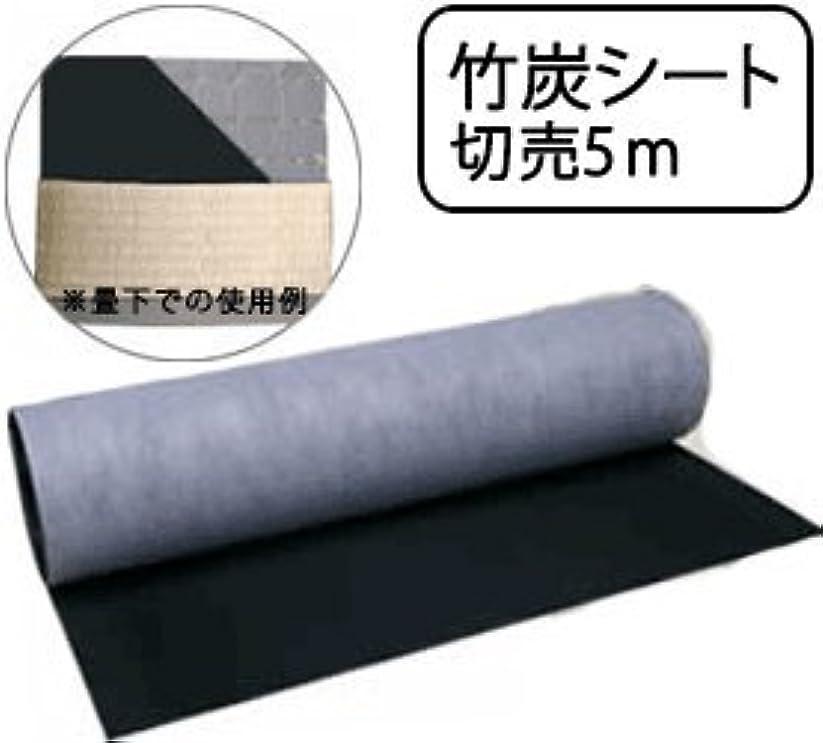 仮説水陸両用セグメント竹炭シート 切売5m☆(炭シート)【床下?畳下用】(切り売り5m)
