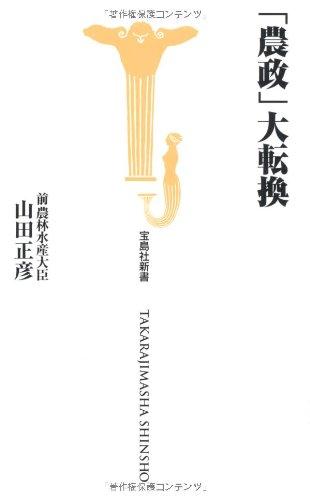 「農政」大転換 (宝島社新書)の詳細を見る