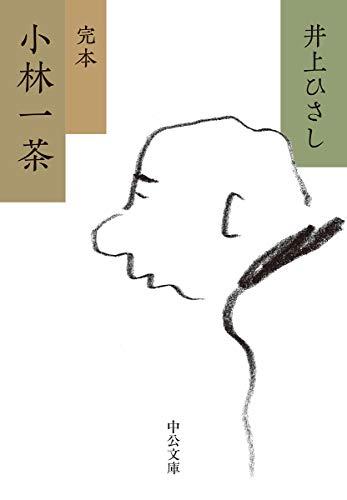 完本-小林一茶 (中公文庫 い 35-24)