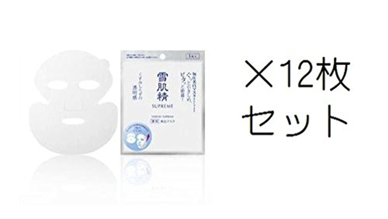 秘書座る真珠のような【KOSE】 雪肌精 シュープレム ホワイトニング リフト マスク お得用 12枚セット