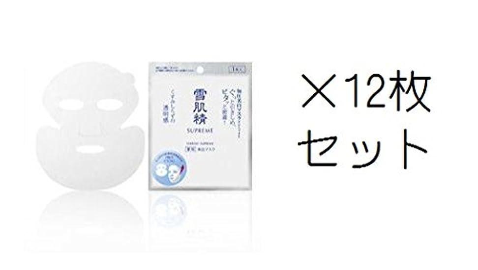 歌バター危険【KOSE】 雪肌精 シュープレム ホワイトニング リフト マスク お得用 12枚セット