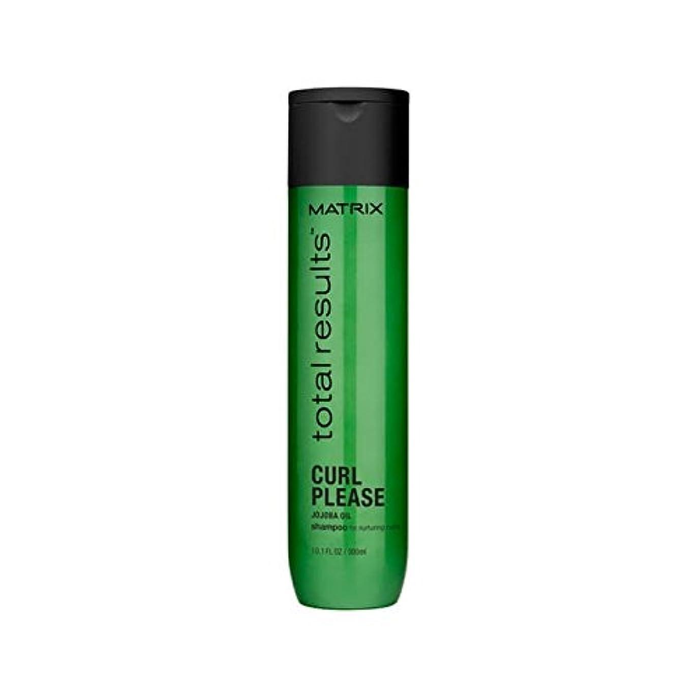 酸化物鎮痛剤クリーム行列の合計結果カールしてくださいシャンプー(300ミリリットル) x4 - Matrix Total Results Curl Please Shampoo (300ml) (Pack of 4) [並行輸入品]