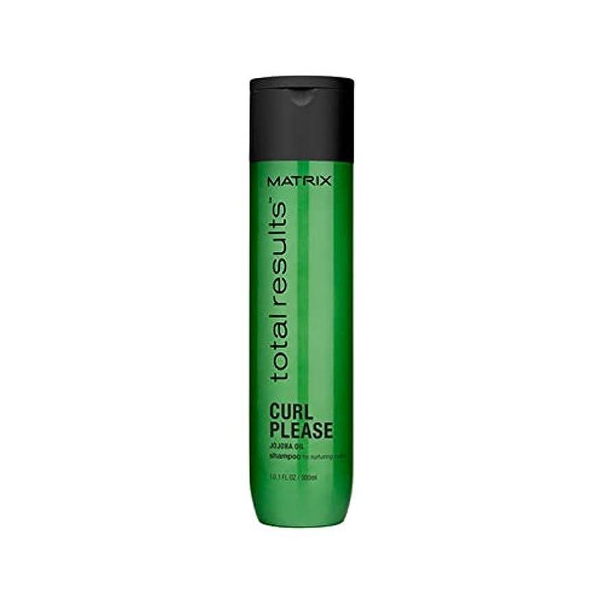 実現可能頑固な蓮Matrix Total Results Curl Please Shampoo (300ml) - 行列の合計結果カールしてくださいシャンプー(300ミリリットル) [並行輸入品]