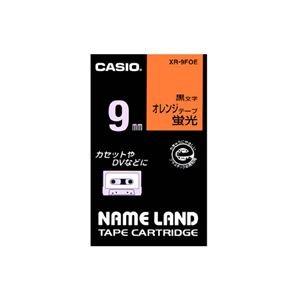 (まとめ) カシオ CASIO ネームランド NAME LAND スタンダードテープ 9mm×5.5m 蛍光オレンジ/黒文字 XR-9FOE 1個 【×5セット】