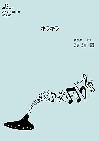 オカリナ(ソロ)楽譜 BOK-140:キラキラ