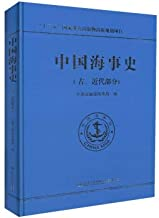 Chinese maritime history (ancient. modern part)(Chinese Edition)