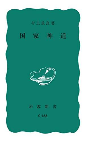 国家神道 (岩波新書)