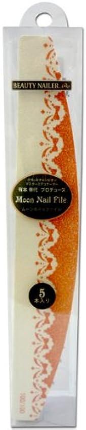 コンサルタント欠点特定のBEAUTY NAILER ムーンネイルファイル ANF-1 オレンジ
