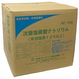 塩素12%(次亜塩素酸ナトリウム)20kg 【同梱不可】除菌・漂白剤 食品添加物 [02] NICHIGA(ニチガ)