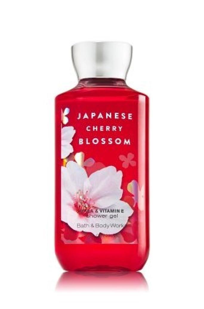 符号シーフード吸収剤【Bath&Body Works/バス&ボディワークス】 シャワージェル ジャパニーズチェリーブロッサム Shower Gel Japanese Cherry Blossom 10 fl oz / 295 mL [並行輸入品]
