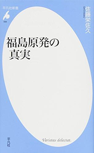 福島原発の真実 (平凡社新書)