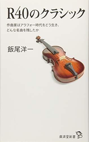 R40のクラシック  作曲家はアラフォー時代をどう生き、どんな名曲を残したか (廣済堂新書)