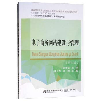 E-commerce website construction and management (4th edition) 21 centuries high post quality teaching materials Electronic Commerce(Chinese Edition)