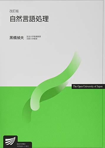 自然言語処理〔改訂版〕 (放送大学教材)