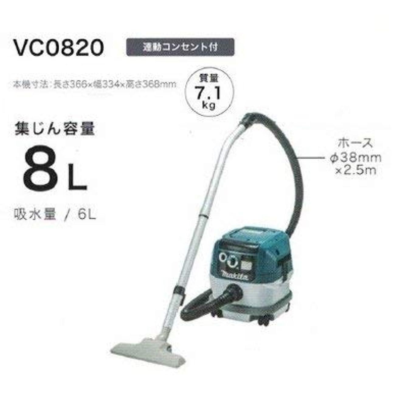 バッテリーおかしいご予約マキタ(Makita) 集じん機(乾湿両用) 8L VC0820