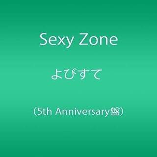 よびすて(5th Anniversary盤)
