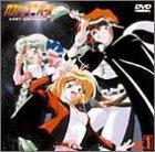 ロスト・ユニバース Vol.1 [DVD]