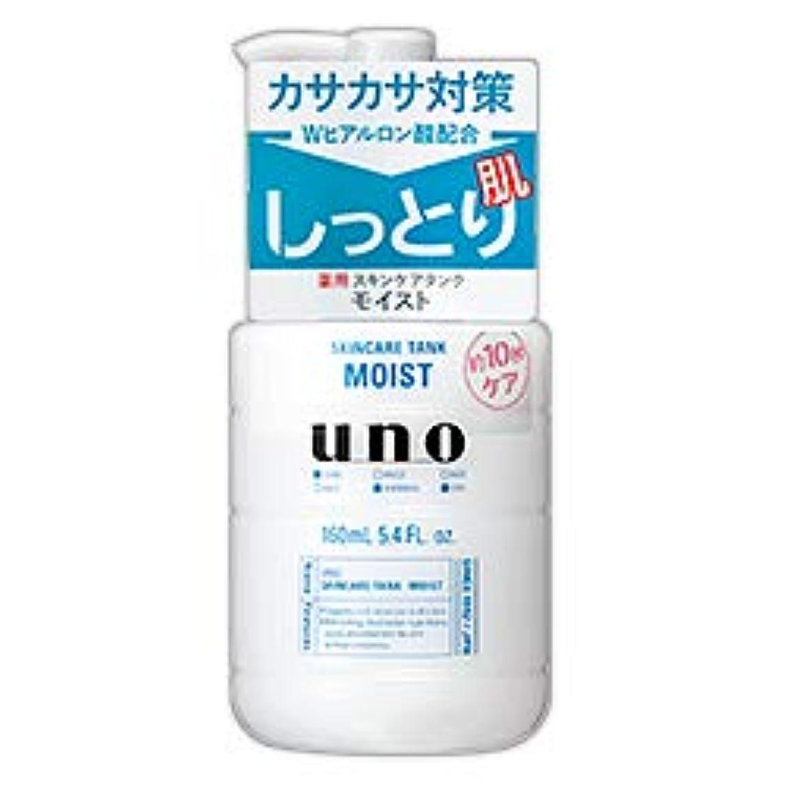 ミニ蒸発くるくる【資生堂】ウーノ(uno) スキンケアタンク (しっとり) 160mL ×4個セット