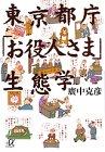 東京都庁「お役人さま」生態学 (講談社プラスアルファ文庫)