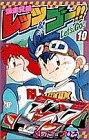 爆走兄弟レッツ&ゴー!! (10) (てんとう虫コミックス)の詳細を見る