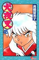 犬夜叉 (45) (少年サンデーコミックス)