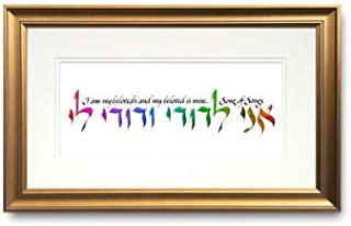 Beloved, ANI L'Dodi V'Dodi Li, Framed Calligraphy Print, 8x14 Gold Frame, Double Cream mats