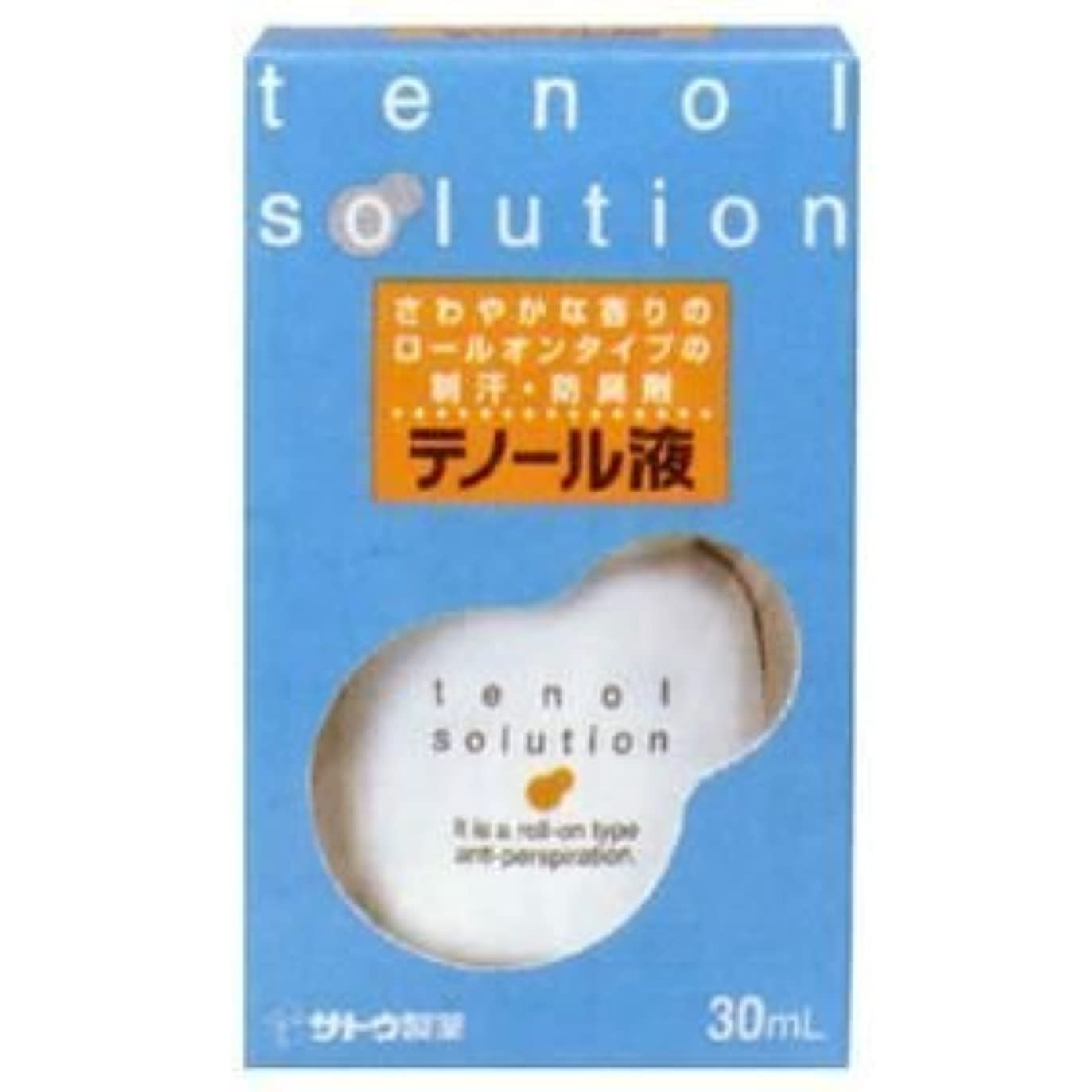 監査航海の一過性佐藤製薬 テノール液(30ml)×2