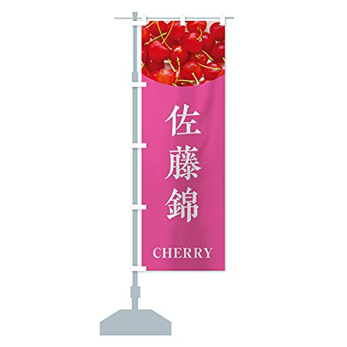 佐藤錦 のぼり旗 サイズ選べます(コンパクト45x150cm 左チチ)