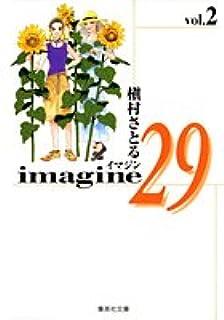 imagine29 2 (集英社文庫(コミック版))