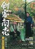 剣客商売 第4シリーズ(5話・6話)[DVD]