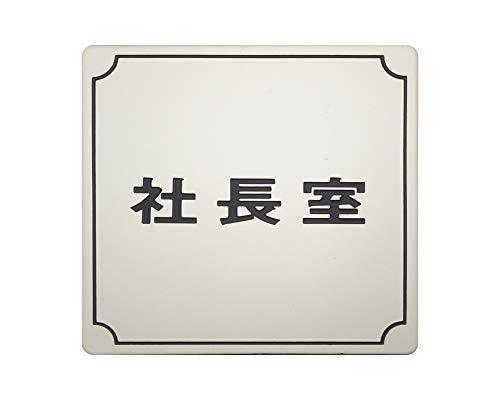 光(Hikari) 光 プレート 社長室 メッキ 80x80x1mm テープ付き LG880-1 LG880-1