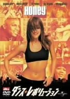 ダンス・レボリューション [DVD]