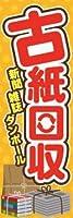 のぼり旗スタジオ のぼり旗 古紙回収005 大サイズ H2700mm×W900mm