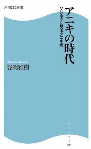 アニキの時代―Vシネマに見るアニキ考 (角川SSC新書)