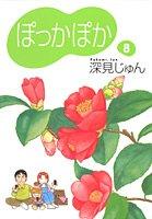 ぽっかぽか 8 (コミックス)の詳細を見る
