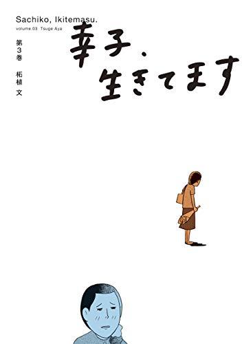 幸子、生きてます(3) (Kissコミックス)