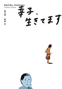 [柘植文]の幸子、生きてます(3) (Kissコミックス)