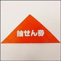 三角くじ(12枚セット)【抽選くじ】  580 (2等)