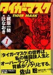 Tiger Mask (1) (Kodansha Manga Bunko) (2001) ISBN: 4063600599 [Japanese Import]