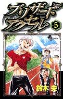 ブリザードアクセル 5 (少年サンデーコミックス)