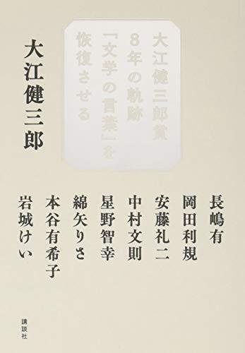 大江健三郎賞8年の軌跡 「文学の言葉」を恢復させるの詳細を見る