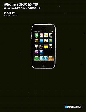 iPhoneSDKの教科書CocoaTouchプログラミング、最初の一歩