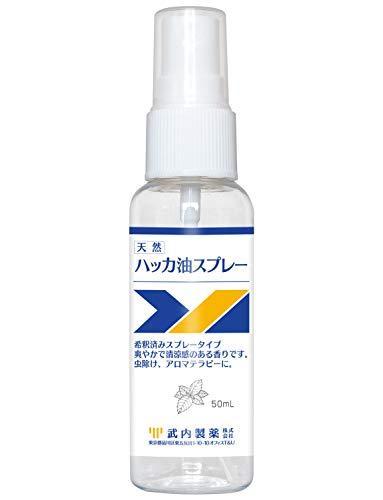 武内製薬 ハッカ油 消臭 スプレー 希釈タイプ さやわかなミントの香り 50ml ハッカ油 アルコール 配合