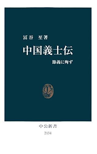 中国義士伝 節義に殉ず (中公新書)
