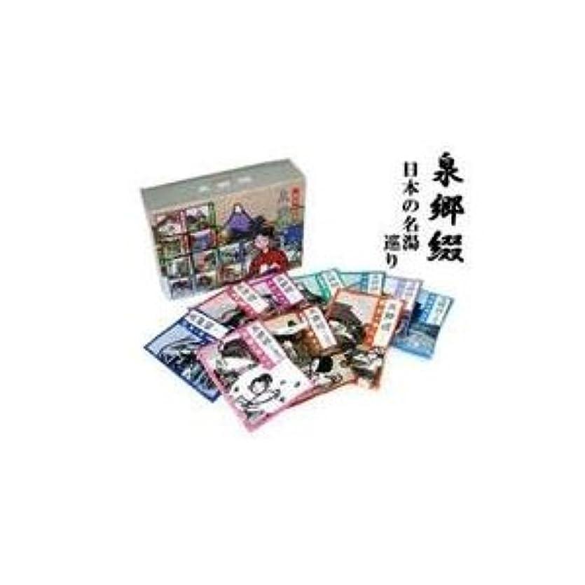 パンフレットラケット上陸入浴剤 泉郷綴<日本の名湯巡り>(10包入り)日本を代表する温泉10ヶ所の入浴剤(3セット)