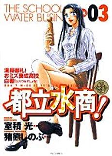 都立水商! 03 (ヤングサンデーコミックス)