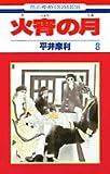 火宵の月 第8巻 (花とゆめCOMICS)