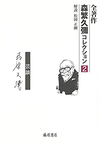人――芸談 (全著作〈森繁久彌コレクション〉(全5巻)第2巻)